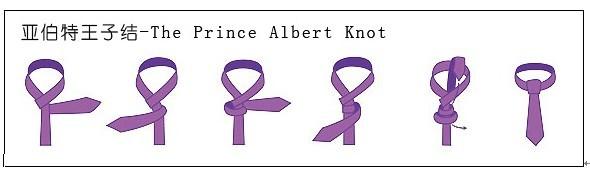 最新最实用的领带系法大全